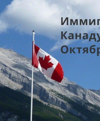 Иммиграция в Канаду. Октябрь 2019